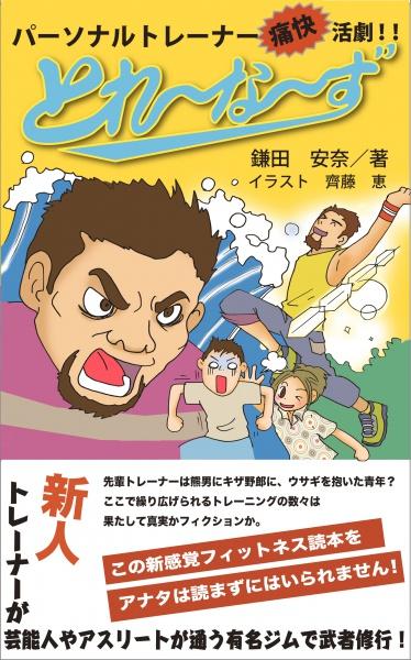 とれ〜な〜ず1号表紙
