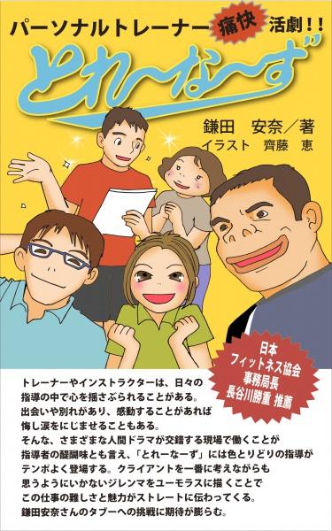 とれ〜な〜ず表紙2号
