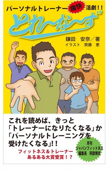とれ〜な〜ず表紙0号