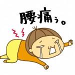 シニアフィットネスと腰痛