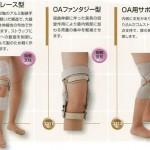 加齢とひざの痛みの話 その3