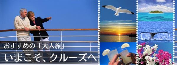 シニア旅行top_img_info_cruise