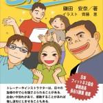 3冊目の電子書籍も間もなく発売になります。
