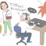 主人在宅ストレス症候群(夫源病)にご注意!