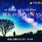 FMラジオ2回目放送分です。